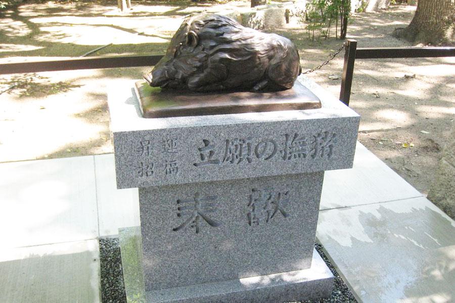 昇運招福の撫猪像 西宮 岡太神社