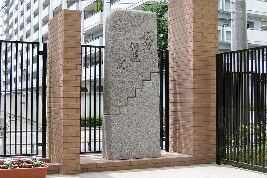 大阪市西淀川区御幣島小学校 開校記念碑
